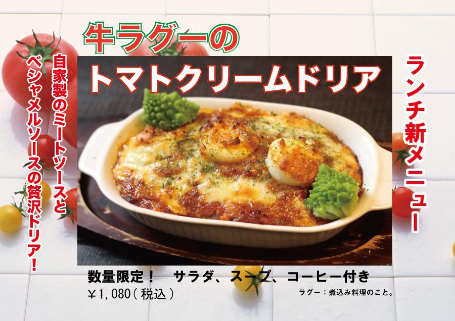 牛ラグーのトマトクリームドリア メニュー