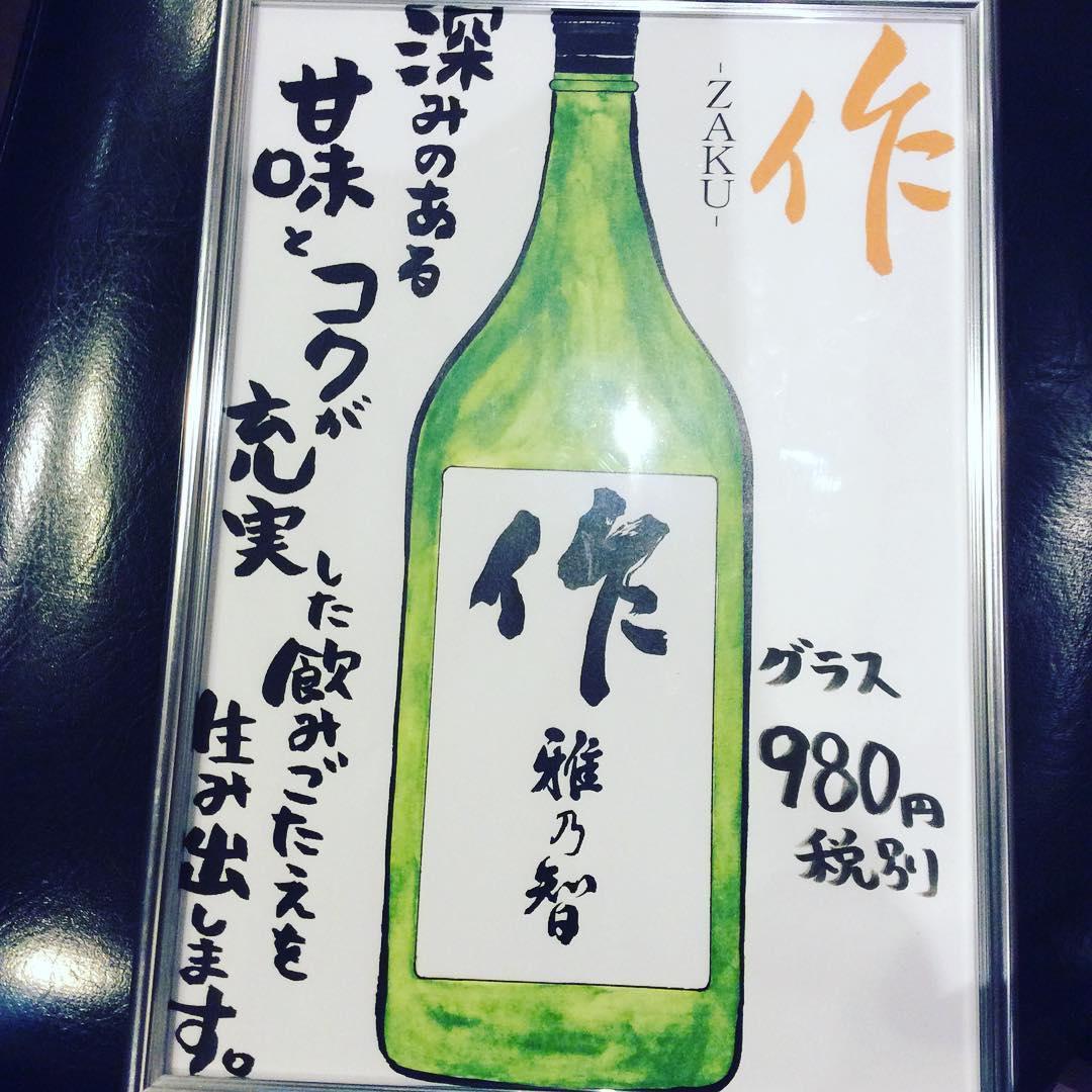 作 日本酒 イラスト